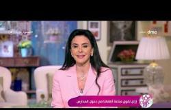 السفيرة عزيزة - إزاي نقوي مناعة أطفالنا مع دخول المدارس