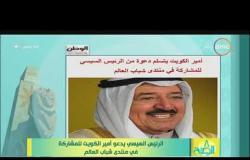 8 الصبح - الرئيس السيسي يدعو أمير الكويت للمشاركة في منتدى شباب العالم