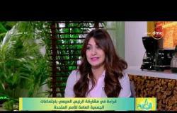 8 الصبح - د/ عادل العدوي يوضح دور الدبلوماسية المصرية في مواجهه بعض المشكلات مثل أزمة سد النهضة