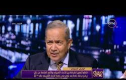 مساء dmc - د.عاطف سعداوي وماهي مكاسب مصر من كلمة الرئيس أمام الجمعية العامة للامم المتحدة