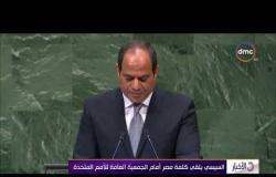 الأخبار - السيسي يلقي كلمة مصر أمام الجمعية العامة للأمم المتحدة