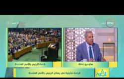 8 الصبح - الكاتب الصحفي/ أشرف العشري - قراءة تحليلية في كلمة ترامب بالأمم المتحدة