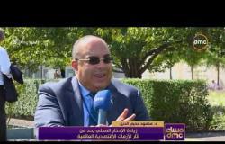 مساء dmc-د.محمود محيي الدين | العملات الرقمية تشهد تقلبات حادة بالاسعار فهي غير مستندة لمنتج اقتصادي