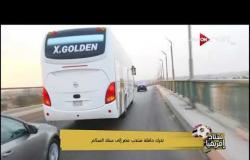 لقطات من تحرك حافلة منتخب مصر إلى ستاد السلام