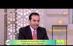 8 الصبح - أستاذ التمويل والاستثمار/هشام إبراهيم - يتحدث عن الدوافع التي أدت إلى تحسن الاقتصاد المصري
