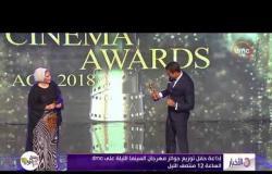 الأخبار - توزيع جوائز مهرجان السينما العربية برعاية شبكة dmc