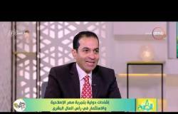 8 الصبح - أستاذ الاستثمار/ هشام إبراهيم - يتحدث عن دور مصر في تنمية الاقتصاد في المنطقة الإفريقية