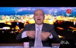 عمرو أديب يعلق على استغلال ترامب وأردوغان لأزمة جمال خاشقجي ضد السعودية