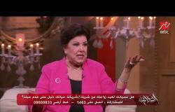 46 عاماً رجاء الجداوي تحتفل بعيد زواجها ... شاهد رد فعل عمرو اديب