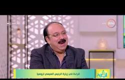 8 الصبح - د/ محمد عز العرب - يتحدث عن أهمية زيارة الرئيس السيسي لروسيا للمرة التاسعة