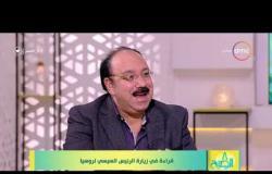 8 الصبح - د/ محمد عز العرب - هل في مساحة لزيادة الاستثمارات في مصر من روسيا ؟