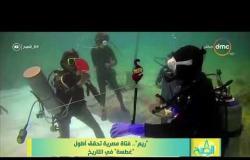 8 الصبح - صاحبة اطول غطسة /ريم أشرف - تحكي تفاصيل أول غطسة و التي استمرت 56 ساعة تحت الماء