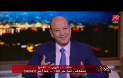الستات يتكاتفون على عمرو اديب في طرق الإحتفال بعيد زواجهم
