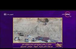 """مساء dmc - مقتل 9 عناصر إرهابية في تبادل لإطلاق النار مع قوات الأمن  بطريق """"أسيوط - سوهاج"""" الصحرواي"""