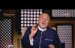 لعلهم يفقهون - الشيخ خالد الجندي: المواظبة على نعمة الشكر تزيد النعم