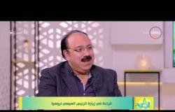 8 الصبح - د/ محمد عز العرب - هل متوقع رجوع السياحة الروسية في مصر بعد زيارة الرئيس لروسيا ؟
