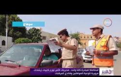 الأخبار - مديريات الأمن توزع كتيبات إرشادات مرورية لتوعية المواطنين و قائدي المركبات