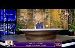 مساء dmc - المتحدث باسم مجلس الوزراء: رئيس الوزراء زار الدقهلية وبورسعيد على مدار الـ84 ساعة الماضية