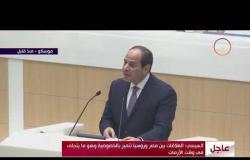 الأخبار - السيسي : العلاقات بين مصر وروسيا بالخصوصية وهو ما يتجلى في وقت الأزمات
