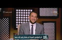 لعلهم يفقهون - الشيخ رمضان عبد المعز: السيدة أم سلمة كانت تحب زوجها حبًا شديدًا