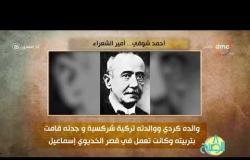 """8 الصبح - فقرة أنا المصري عن """" أمير الشعراء  .. أحمد شوقي  """""""