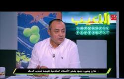 #اللعيب | طارق يحيي : وليد سليمان أفضل لاعب فى مصر ويجب أن يتواجد فى المنتخب