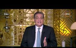 مساء dmc - الاعلامي أسامة كمال في مقدمة تاريخية بحلقة اليوم | قاموس السياسة |