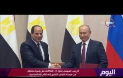 اليوم -  خبير في الشأن الروسي : موسكو احترمت إرادة الشعب المصري في 30 يونيو