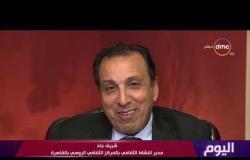اليوم - شريف جاد : انا سعيد بالقرار التاريخي 2020 عامًا ثقافيا بين مصر وروسيا