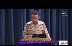 الأخبار - التحالف العربي : ميليشيات الحوثيين تمنع سفن الإغاثة وغيرها من دخول اليمن