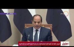 الرئيس السيسي : اتفقنا على اهمية تبادل المعلومات بين الأجهزة المختصة للتصدي للإرهاب - تغطية خاصة