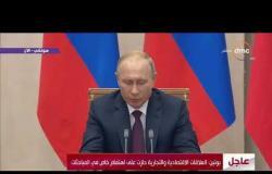 تغطية خاصة - الرئيس بوتين : العلاقات الاقتصادية والتجارية حازت على اهتمام خاص في المباحثات