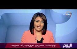 اليوم - بوتين : العلاقات العسكرية بين مصر وروسيا في أعلى مستوياتها
