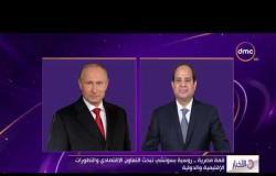 الأخبار - قمة مصرية - روسية بسوتشي تبحث التعاون الاقتصادي والتطورات الإقليمية والدولية