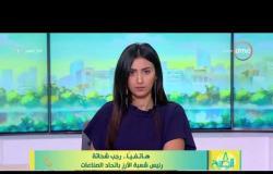 8 الصبح- وزير التموين يهدد مخزني الأرز بالمصادرة وفرض تسعيرة جبرية
