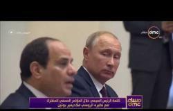 مساء dmc -  | كلمة الرئيس السيسي خلال المؤتمر الصحفي المشترك مع نظيره الروسي فلاديمير بوتين |
