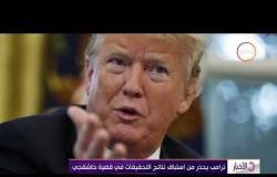 الأخبار - ترامب يحذر من استباق نتائج التحقيقات في قضية خاشقجي