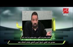 مجدي عبد الغني : لدينا عروض لمواجهة البرازيل أو الأرجنتين في نوفمبر