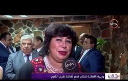 الأخبار - وزيرة الثقافة تفتتح قصر ثقافة شرم الشيخ