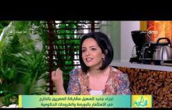 8 الصبح - عضو مجلس إدارة البورصة - يتحدث عن وضع البورصة المصرية بعد الإصلاح الاقتصادي
