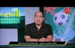 المداخلة الكاملة لمجدي عبد الغني في برنامج اللعيب