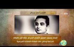 """8 الصبح - فقرة أنا المصري عن """" المخرج .. أحمد بدرخان """""""