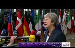 الأخبار - قمة الاتحاد الأوروبي في بروكسل تركز على قضية خروج بريطانيا