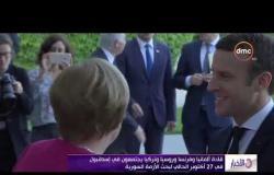 الأخبار - قادة ألمانيا وفرنسا وروسيا وتركيا يجتمعون في إسطنبول 27 أكتوبر لبحث الأزمة السورية