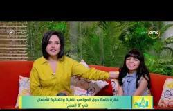 8 الصبح - ازاي بتوفقي بين الغناء والدراسة؟! وإحساس الغناء أمام الرئيس السيسي