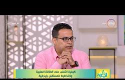 8 الصبح - لقاء مع د. محمد هاني عن كيفية التغلب على الطاقة السلبية والتخطيط للمستقبل بإيجابية