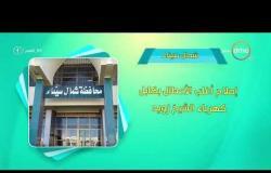 8 الصبح - أحسن ناس | أهم ما حدث في محافظات مصر بتاريخ 19- 10 - 2018