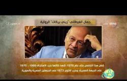 """8 الصبح - فقرة أنا المصري عن ... ( جمال الغيطاني """" زيني بركات """" الرواية )"""