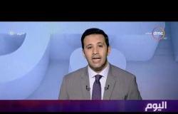 اليوم - مصر تثمن نتائج تحقيقات النائب العام السعودي في قضية جمال خاشقجي