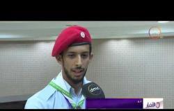 الأخبار -  تواصل فعاليات الملتقى الشبابي لجوالة الجامعات العربية